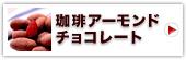 神戸珈琲アーモンドチョコレート