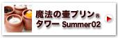 魔法の壷プリンタワーSummer02