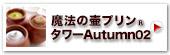 魔法の壷プリンタワーAutumn02
