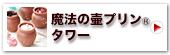 神戸・ローズの贈り物