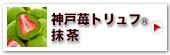 神戸苺トリュフ・抹茶
