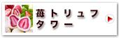 神戸苺トリュフタワー