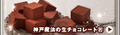 神戸魔法の生チョコレート®・プレーン(白箱)