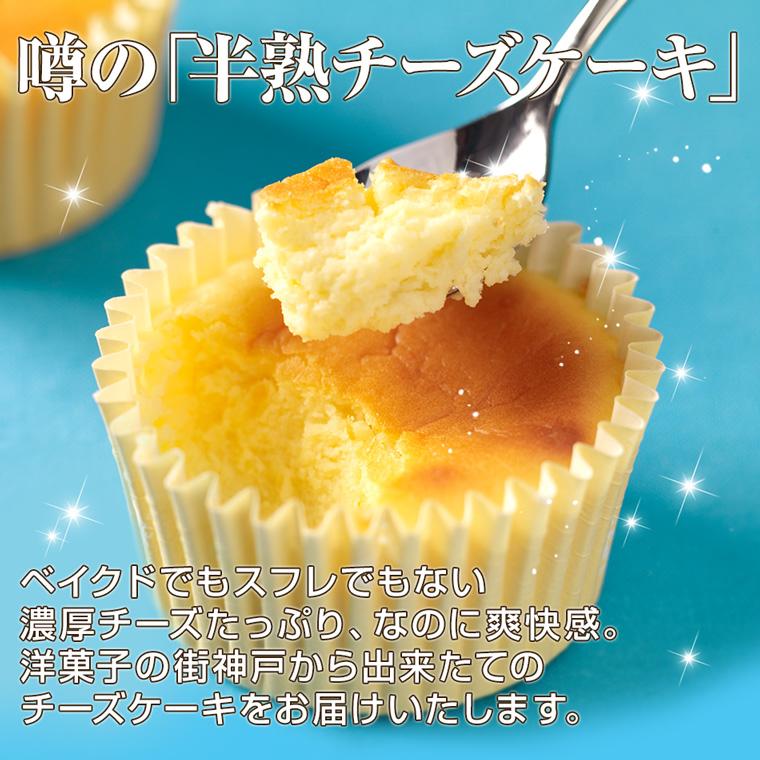 スイーツギフトは神戸フランツのチーズケーキ