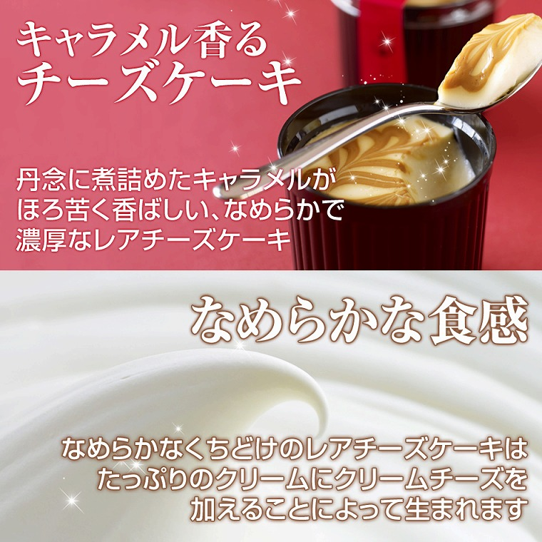 スイーツギフトは神戸フランツのレアチーズケーキ