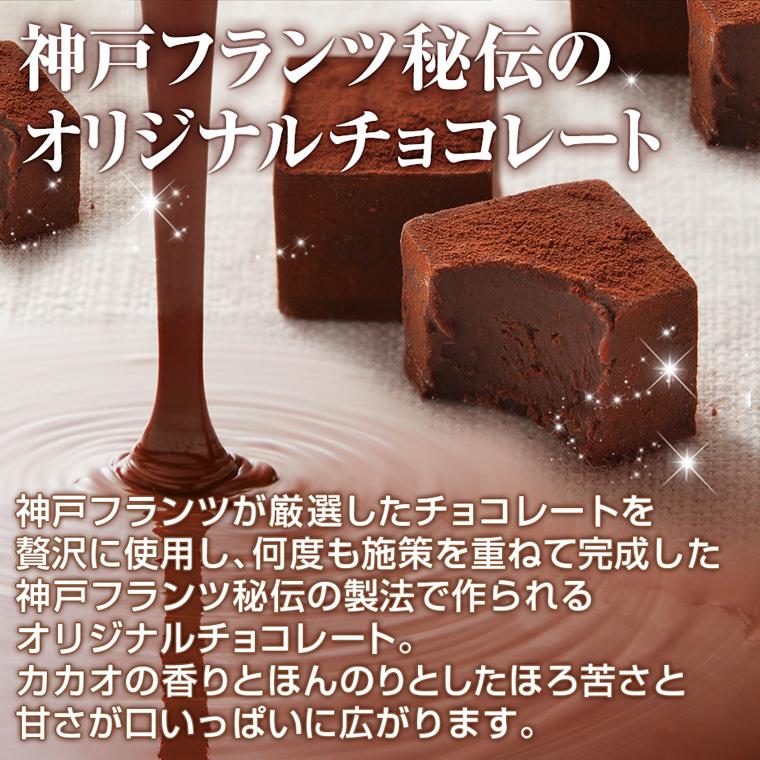 神戸フランツが厳選したチョコレートを贅沢に使用し、何度も施策を重ねて完成した神戸フランツ秘伝の製法で作られるオリジナルチョコレート。カカオの香りとほんのりとしてほろ苦さと甘さが口いっぱいに広がります。