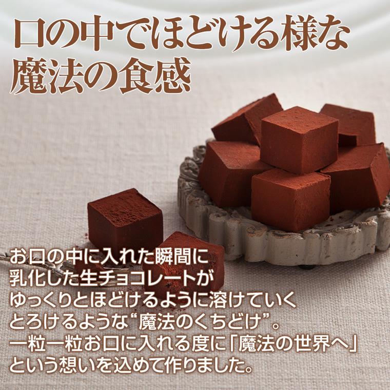 お口の中に入れた瞬間に、乳化した生チョコレートがゆっくりとほどけるように溶けていく事に、本当に拘ったとろけるような魔法のくちどけ。一粒一粒お口に入れる度に「魔法の世界へ」という想いをめて作りました。