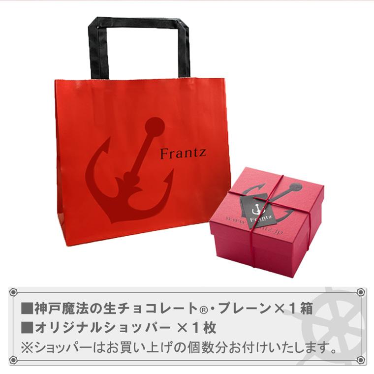 神戸魔法のチョコレート・プレーンオリジナルショッパー