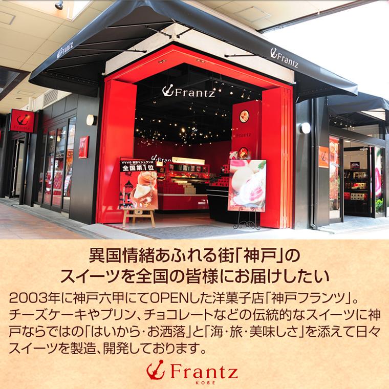 神戸フランツについて・実店舗