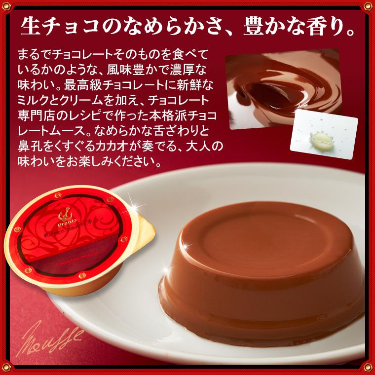 異人館の街・神戸から「濃厚チョコムース」をお届け。神戸北野生チョコムース
