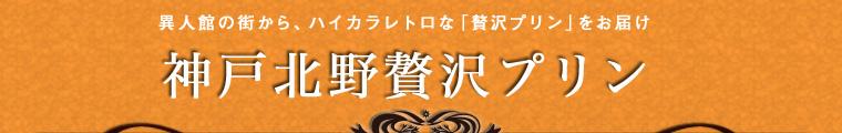 異人館の街・神戸から「ハイカラレトロなプリン」をお届け。神戸北野贅沢プリン