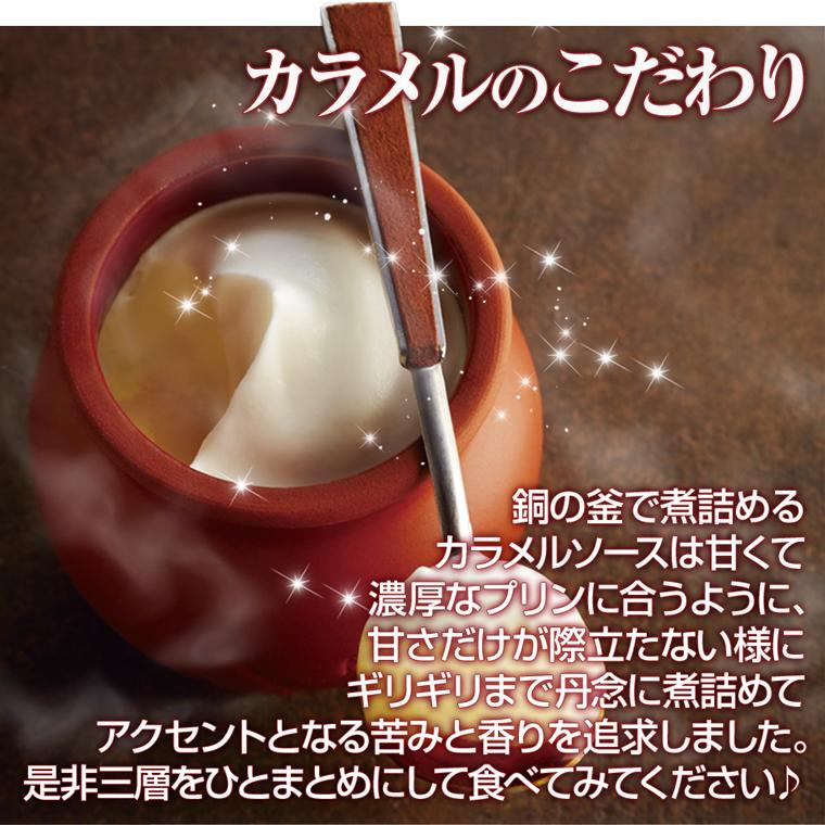 銅の釜で煮詰めるカラメルソースは甘くて濃厚なプリンに合うように、甘さだけが際立たない様にギリギリまで丹念に煮詰めてアクセントとなる苦みと香りを追求しました。是非三層をひとまとめにして食べてみてください♪