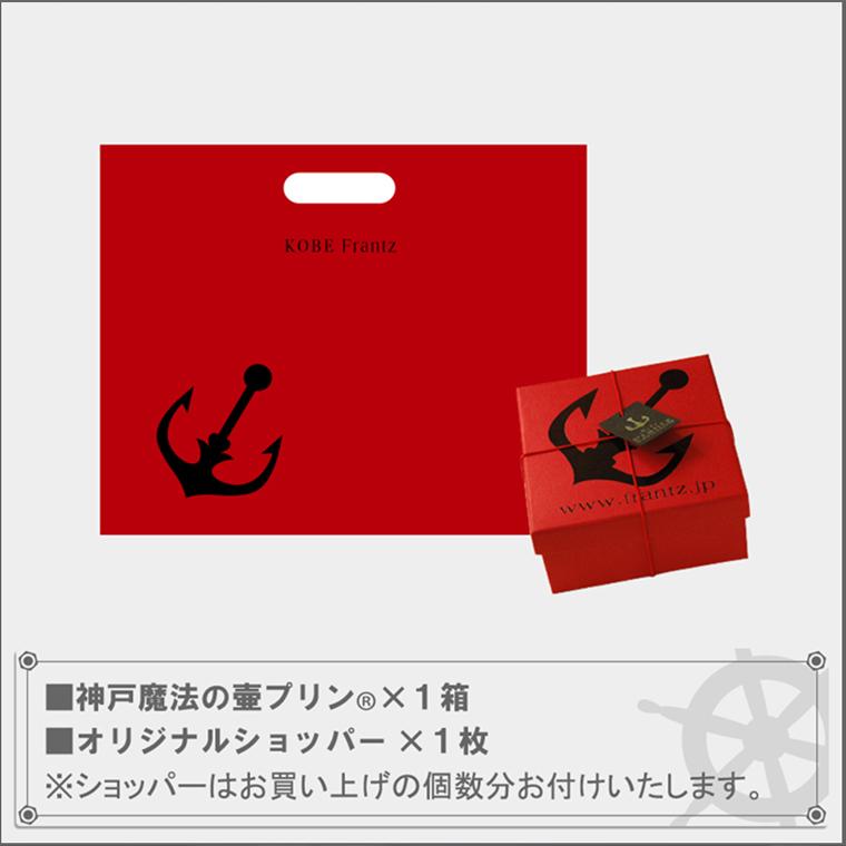 神戸フランツのコーポレートカラーである深紅の貼り箱にオリジナルショッパー。