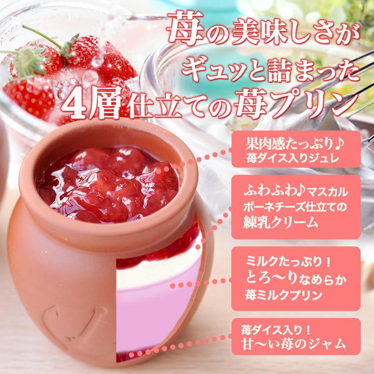 苺の美味しさがギュッと詰まった4層仕立ての苺プリン