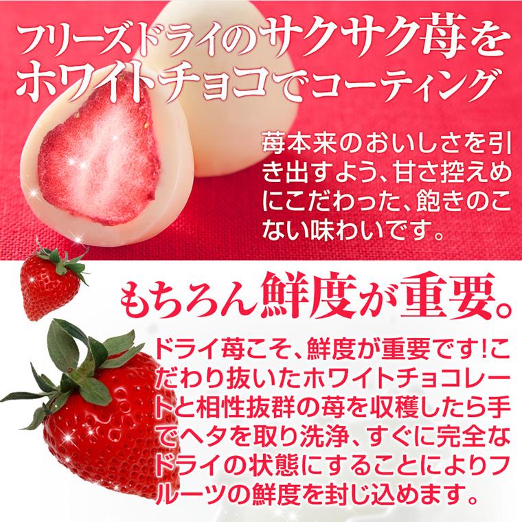 ドライ苺こそ、もちろん鮮度が重要です!こだわりのホワイトチョコレートと相性の良い酸味の強い苺のを選び、収穫してすぐに手でヘタを丁寧に取り除き洗浄、すぐに完全なドライの状態にすることによりフルーツの鮮度を封じ込めました。