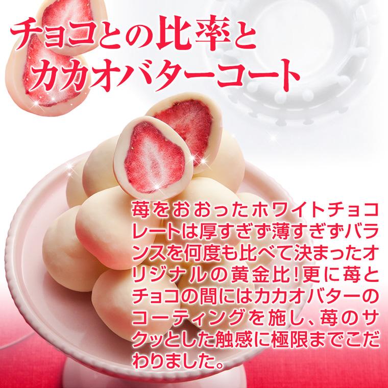 苺をおおったホワイトチョコレートは厚すぎず薄すぎず苺とのバランスを何度も食べ比べて決まったオリジナルの黄金比!更に苺とチョコの間にはカカオバターのコーティングを施し、乾燥した苺のサクッとした触感に極限までこだわりました。