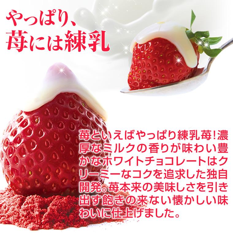 苺といえばやっぱり練乳苺!濃厚なミルクの香りが味わい豊かなホワイトチョコレートはクリーミーなコクを追求した独自開発。苺本来の美味しさを引き出す飽きの来ない懐かしい味わいに仕上げました。