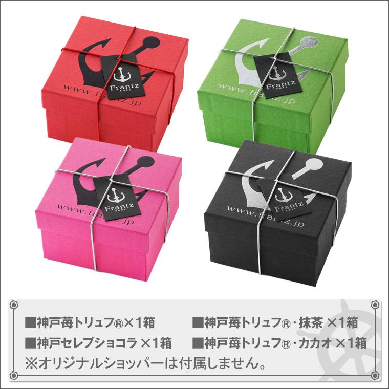 スイーツギフトには神戸フランツのオリジナルBOX入り苺トリュフ