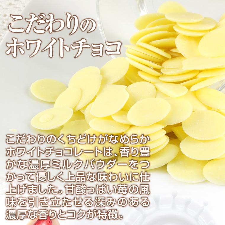 拘りのくちどけがなめらかホワイトチョコレートは、香り豊かな濃厚ミルクパウダーをつかって優しく上品な味わいに仕上げました。甘酸っぱい苺の風味を引き立たせる深みのある濃厚な香りとコクが特徴。