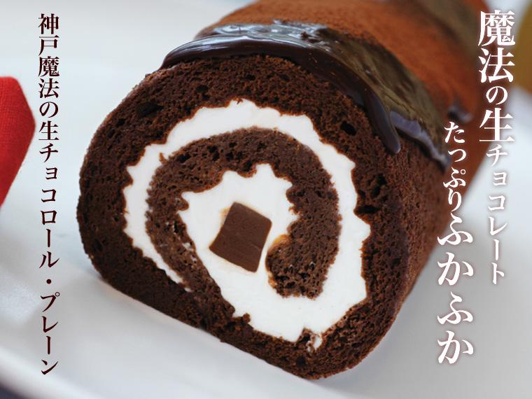 スイーツギフトはは神戸フランツ 生チョコレートたっぷり…ふかふかロール
